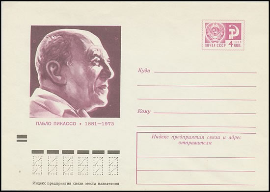 Entier postal URSS Picasso